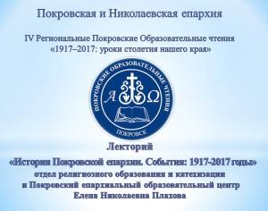 istoriya-pokrovskoj-eparxii